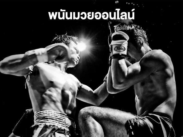 พลิกผลศึกมวยไทย