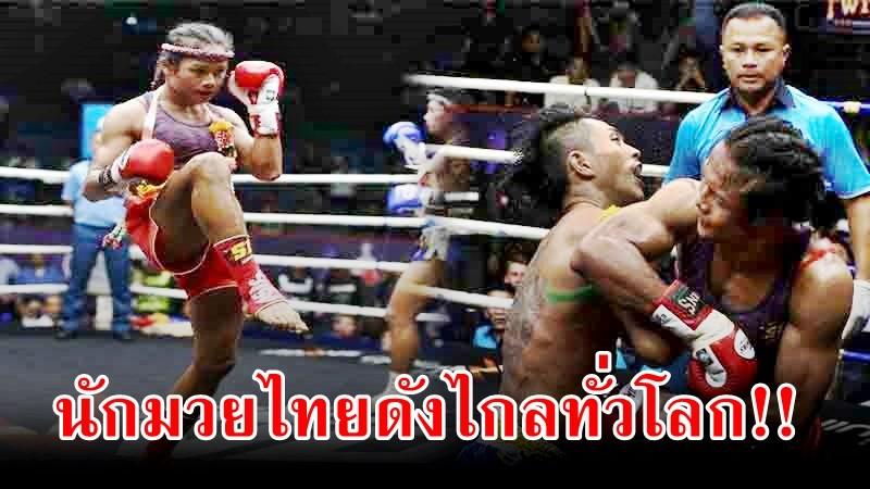 ผลการแข่งขันมวยไทยศึกวันทรงชัย
